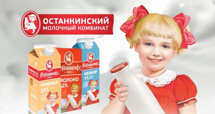 облегающего термобелья, вакансии останкинского молочного комбината старшим детям